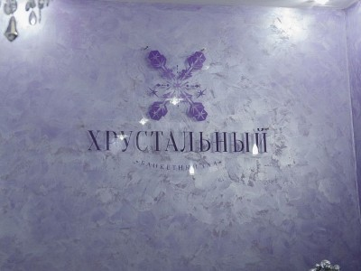 Банкетный зал «Хрустальный»