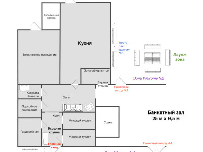 План размещения зала