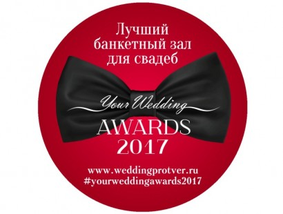 Премия награждения свадебных специалистов