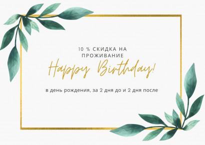 Cкидка в день рождения 10%