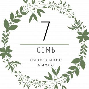7 — счастливое число!